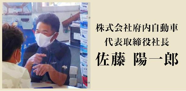 株式会社府内自動車 代表取締役佐藤武信