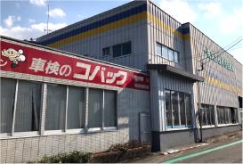 コバック寒田店